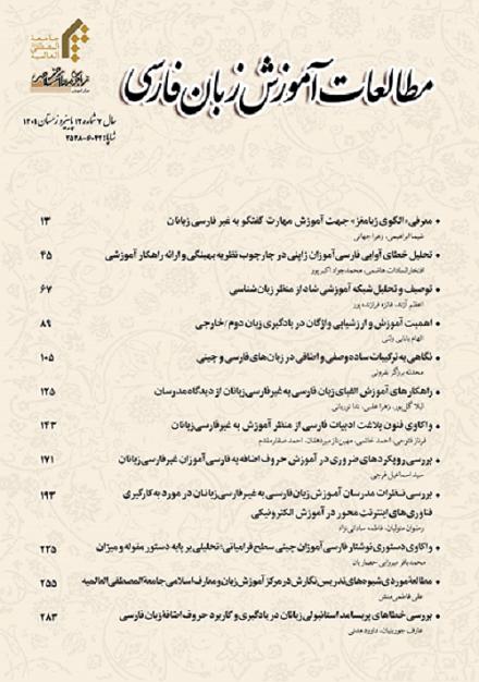 مطالعات آموزش زبان فارسی